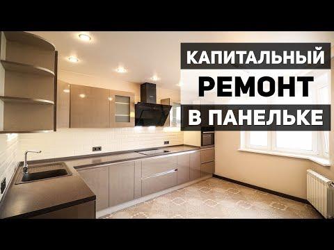 КАПИТАЛЬНЫЙ РЕМОНТ КВАРТИРЫ в панельном доме в Москве   Материалы и стоимость 93 м2 photo