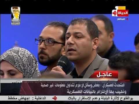 سيناء 2018 - أسئلة المؤتمر الصحفي  للمتحدث العسكري حول تطورات العملية الشاملة سيناء 2018