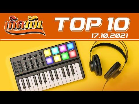 เกิดทัน-:-Top10--[17.10.64]-ระ