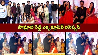 Exclusive Video : Bigg Boss 2 Contestant Samrat Reddy Wedding Reception |  Rajshri Telugu - RAJSHRITELUGU
