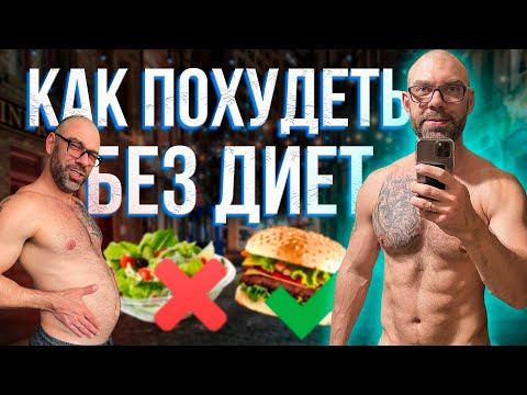 Как похудеть БЕЗ ДИЕТ и тренировок. Без ограничений в еде