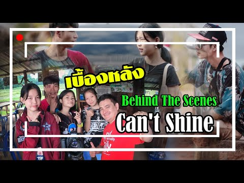 Cant-Shine--Saw-Lar-Behind-The