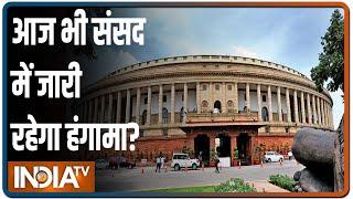 Pegasus Row: क्या आज भी संसद में जारी रहेगा हंगामा? SC की निगरानी में जांच की मांग - INDIATV