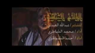 شيلة الفارع المياسة للشاعر عبدالله العبدلي