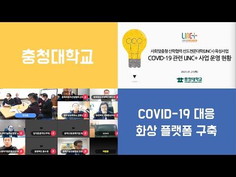 충청대학교 LINC+ COVID-19 대응 화상 플랫폼 구축 프리뷰 이미지