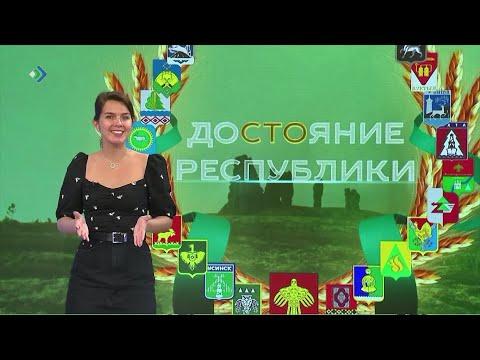 В понедельник на нашем телеканале стартует масштабный проект «Достояние Республики»