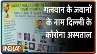 ICU ward In Sardar Vallabh Bhai Patel COVID Hospital Named After Galwan Martyr Col. Santosh Babu - INDIATV