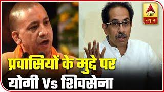 Shiv Sena Vs Yogi Adityanath over migrants crisis   Debate - ABPNEWSTV