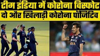 India Vs Sri Lanka: टीम इंडिया में कोरोना विस्फोट,टीम इंडिया के दो और खिलाड़ी कोरोना पॉजिटिव | - ITVNEWSINDIA