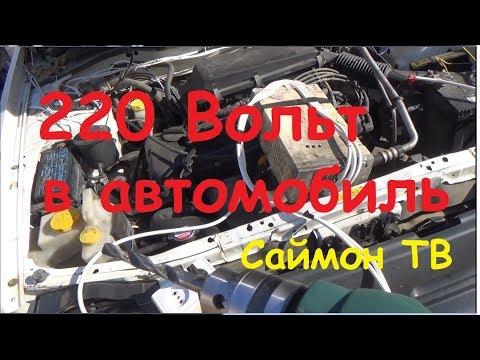 220 Вольт в машину за 500р (3 серия о мурке) photo