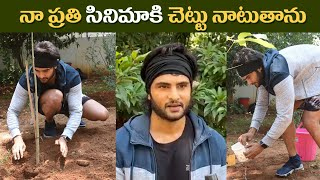 Actor Sudheer Babu Accepts Green India Challenge | నేను ప్రతి సినిమాకి చెట్టు నాటుతాను | IG Telugu - IGTELUGU