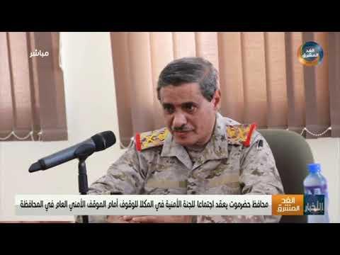 محافظ حضرموت يعقد اجتماعًا للجنة الأمنية في المكلا للوقوف أمام الموقف الأمني العام في المحافظة
