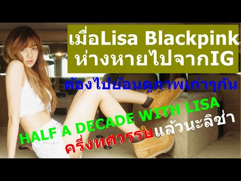 Lisa-Blackpinkห่างหายไปจากIG-ต