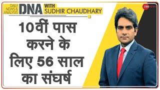 DNA: Rajasthan के बुजुर्ग का 10वीं पास करने के लिए संघर्ष | Alwar | Shivcharan Yadav | Hindi News - ZEENEWS