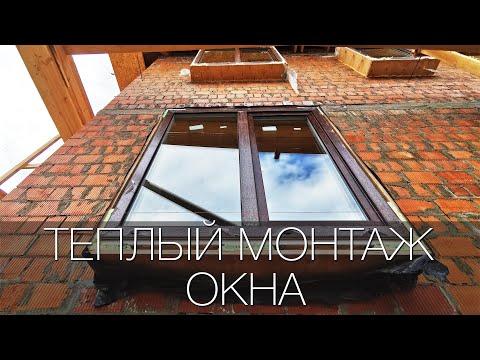 Теплый монтаж окон в кирпичном доме