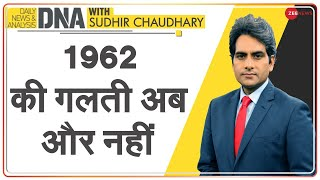 DNA: 1962 की गलती अब और नहीं | Sudhir Chaudhary | India Vs China | Analysis | Galwan | LAC - ZEENEWS