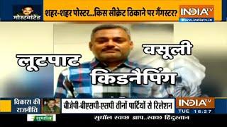 चौबेपुर में कैसे चलती थी गैंगस्टर विकास दुबे की सरकार? | Special Report | IndiaTV - INDIATV