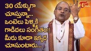 30 యేళ్ళు గా చూస్తున్న... ఒంటెలు పెళ్లికి గాడిదలు సంగీతం..!! Garikapati Funny Satiries | TeluguOne - TELUGUONE