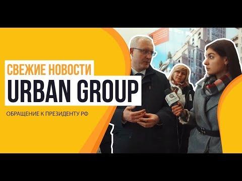 Урбан групп - что происходит? Обращение к президенту! photo