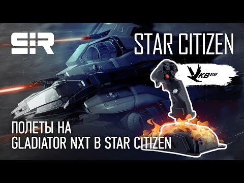 Полеты на GLADIATOR NXT в Star Citizen (без комментариев)