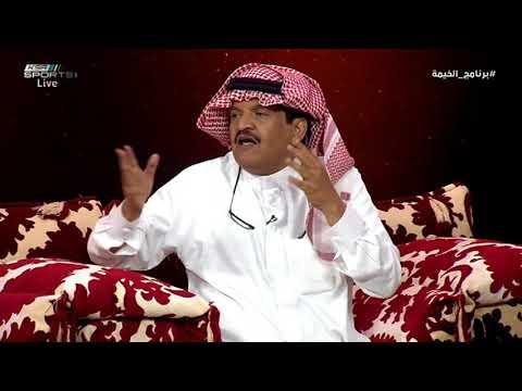 عدنان جستينيه - أتفق مع منع اللاعبين الدوليين من نهائي الملك وتغريدة آل الشيخ مبكرة   #برنامج_الخيمة