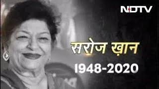 मशहूर Choreographer Saroj Khan का निधन - NDTVINDIA