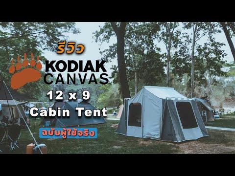 รีวิวเต็นท์-Kodiak-Canvas-12x9
