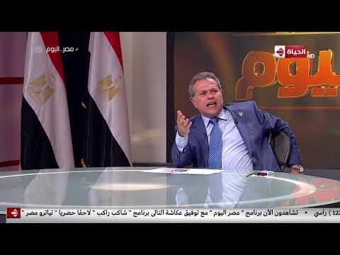 """مصر اليوم - توفيق عكاشة ينفعل على المشاهدين بسبب """"الشرابات والسواقين"""""""