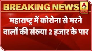 Maharashtra: Covid-19 claims 2000 lives, 116 dead in 24 hours - ABPNEWSTV