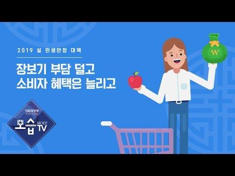 [기획재정부, 모습TV] 2019 설 민생안정 대책 1-장보기 부담 덜고 소비자 혜택은 늘리고!
