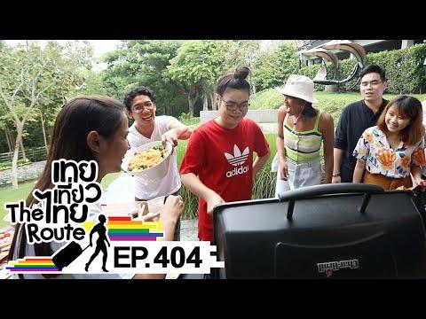 เทยเที่ยวไทย The Route | ตอน 404 | Camping ฉลอง 404 เทป