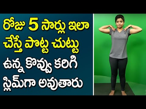 Yoga for Weight Loss & Belly Fat    Weight Loss Exercise    Stomach Fat    SumanTV Helath Care