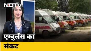 Uttar Pradesh में सरकारी एम्बुलेंस कर्मचारी हड़ताल पर, मरीजों के लिए बनी मुसीबत   Desh Pradesh - NDTVINDIA