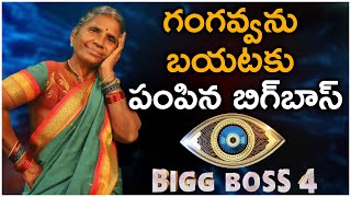 Ganggava To Walk Out Of Bigg Boss Telugu Season 4 | #BiggBoss4Telugu | #BiggBossTelugu4 - TFPC