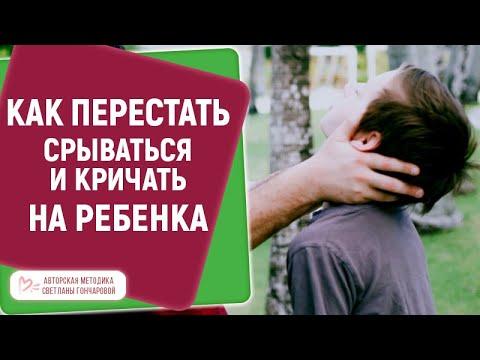 Я КРИЧУ НА РЕБЕНКА — как перестать срываться, кричать и наказыать детей? Света Гончарова