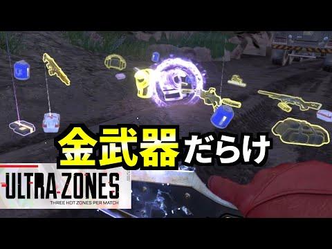 新イベントでホットゾーンが3倍に!超レアアイテム倍増のモード来た!『ウルトラゾーン』   Apex Legends