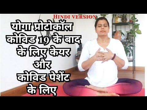 15 मिनट योगा प्रोटोकॉल कोविड पेशेंटके लिए और कोविड -19 के बाद के लिए केयर | covid yoga breathing