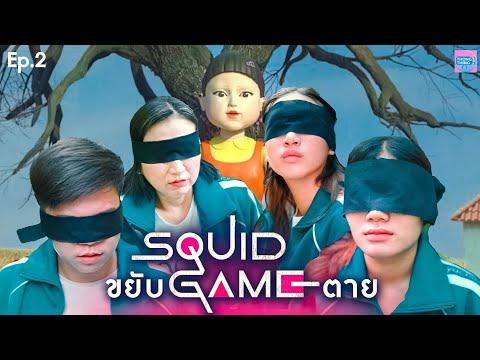 Squid-Game-E.p.2-เล่นลุ้นตาย🤬-