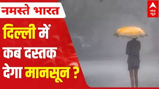 Monsoon in Delhi: Gear up for downpour in coming week - ABPNEWSTV