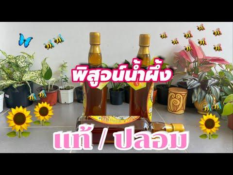 6-วิธีตรวจสอบน้ำผึ้งแท้,-พิสูจ