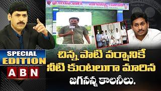 LIVE Reporting From Guntur Drowned Jagananna Colonies Situation   CM YS Jagan   ABN Telugu - ABNTELUGUTV