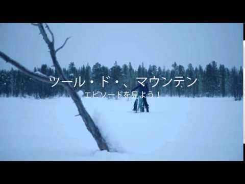 フィンランドの冬の魅力を探る探検旅行 - Stage 5 ツール・ド・マウンテン