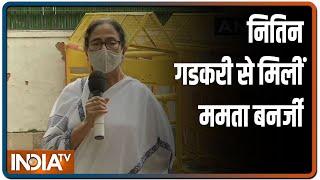 दिल्ली में नितिन गडकरी से मिलीं ममता बनर्जी, जानिए किन मुद्दों पर हुई बातचीत - INDIATV