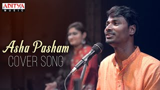 Asha Pasham Cover | Care Of Kancharapalem Movie - ADITYAMUSIC