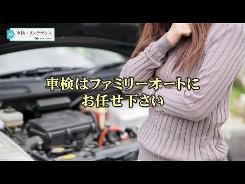 ファミリーオート【車検メンテナンス】