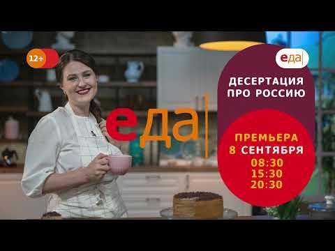 Премьера   «ДЕСЕРТация про Россию» — на телеканале «Еда Премиум»!