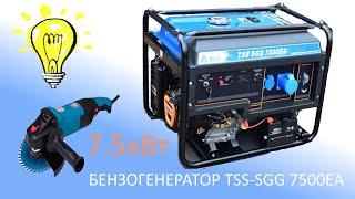 Бензиновый генератор тсс tss-sgg 7500ea 7.5 кВт 220В