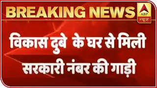 Car with govt number plate seized from Vikas Dubey's house - ABPNEWSTV
