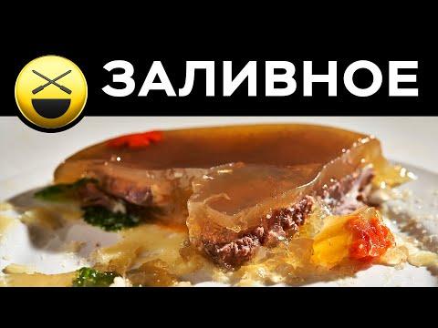 Заливное мясо на Новогодний стол   Сталик Ханкишиев