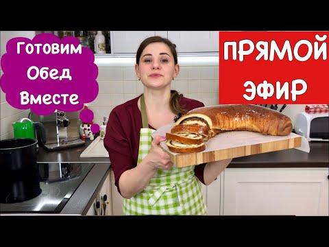 Готовим Обед Вместе в Прямом Эфире, Выпуска 3 | Ольга Матвей